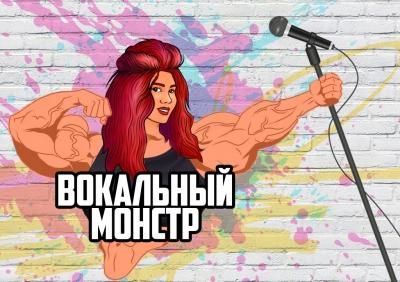 """ЭКСКЛЮЗИВ """"Вокальный Монстр"""""""