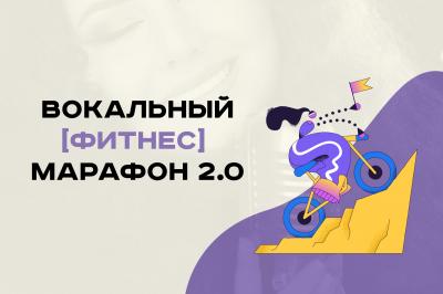 МАРАФОН: ФИТНЕС МАРАФОН 2.0