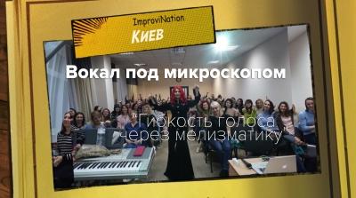 Вокал под микроскопом - Киев